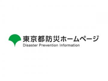 東京都防災ホームページ