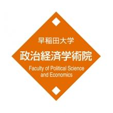 政治経済学術院