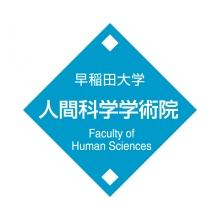 人間科学学術院