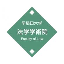 法学学術院
