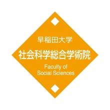 社会科学総合学術院