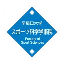 スポーツ科学学術院