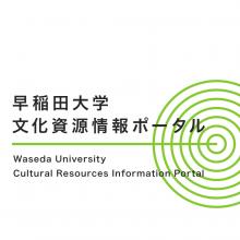 文化資源情報ポータル