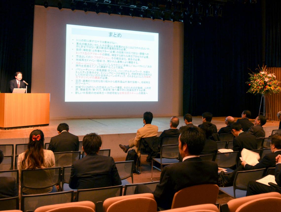 早稲田大学地域交流フォーラム
