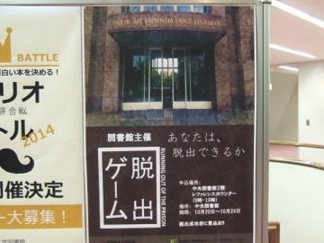 案内のポスター