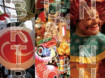 文化探訪展─江戸、そして台東区の文化を再発見