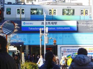 高田馬場駅eyecatch