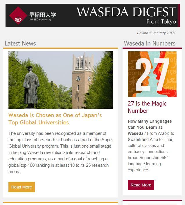 Waseda Digest thumb