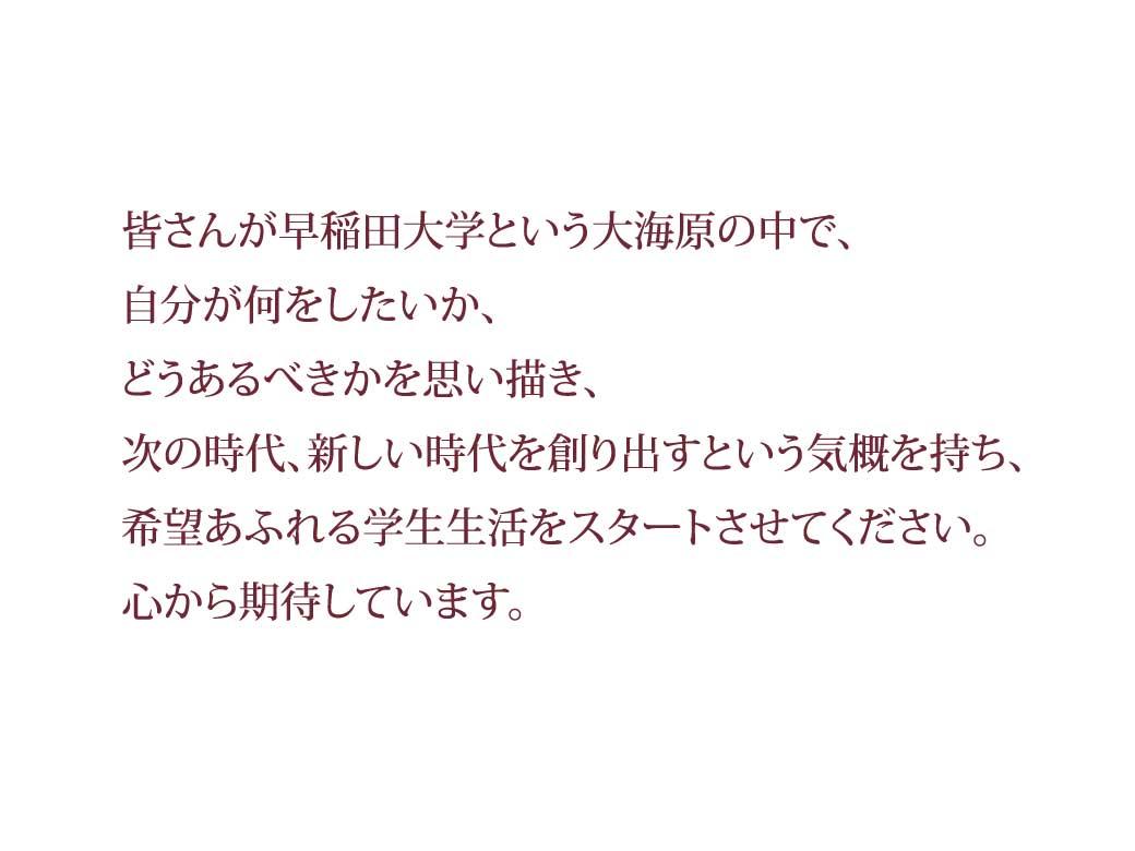 201504総長メッセージ