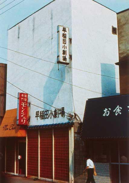 1966早稲田小劇場とモンシェリ