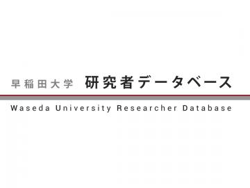 研究者データベース