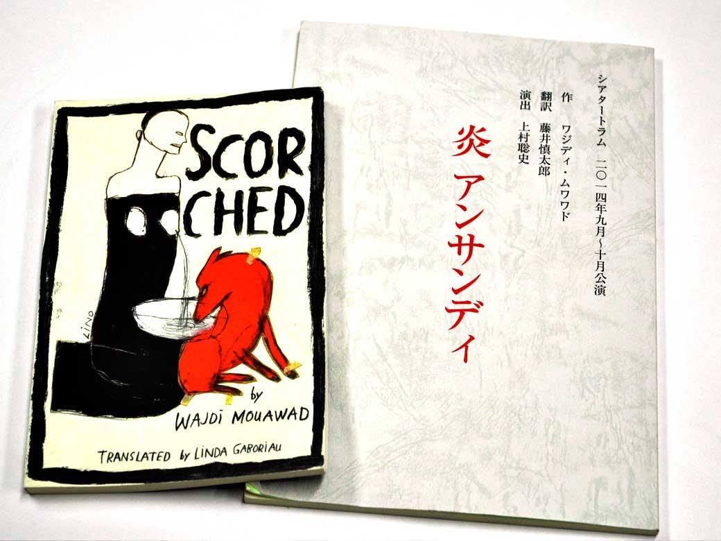 翻訳を担当し「小田島雄志・翻訳戯曲賞」を受賞したワジディ・ムワワド作「炎アンサンディ」の脚本