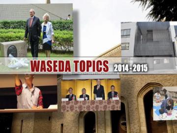waseda_topics2015_final.mov-00_01_312015-07-06-10h33m10s689