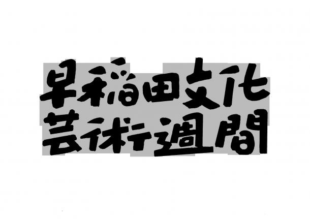 文化芸術週間ロゴ(横書き)