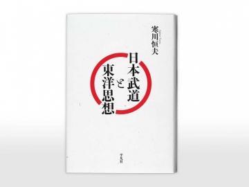 日本武道と東洋思想eyecatch