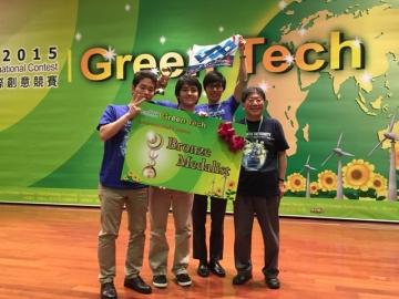 TECO Green Tech Contest 2015