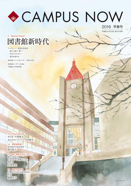 campus-now_218-1