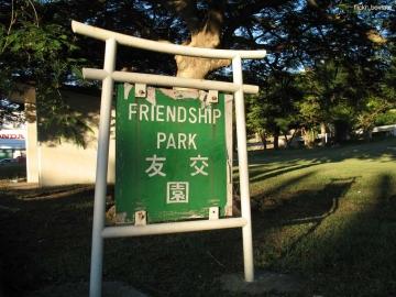 friendship_park_by_boviate_eyecatch