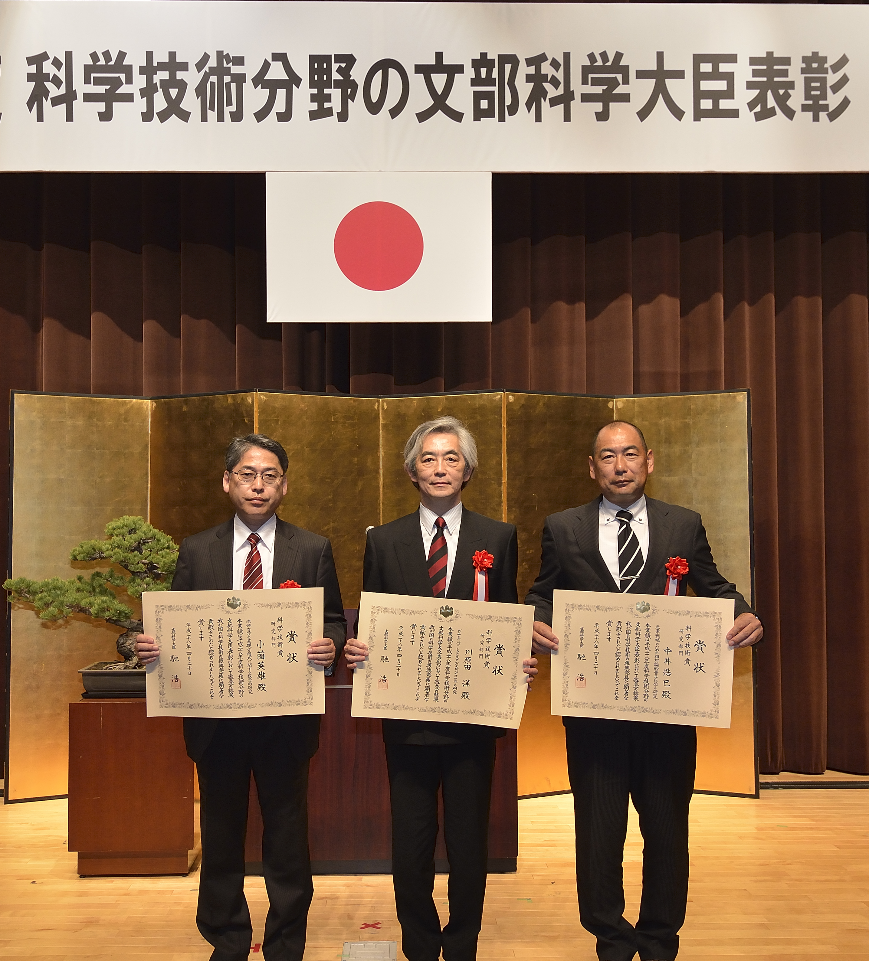 左から、小薗教授、川原田教授、中山教授