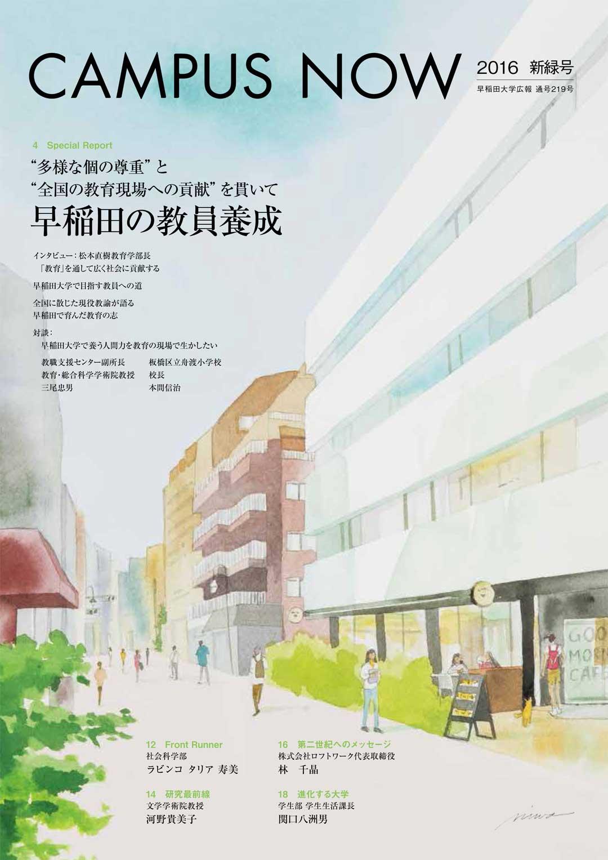 campus-now_219-1