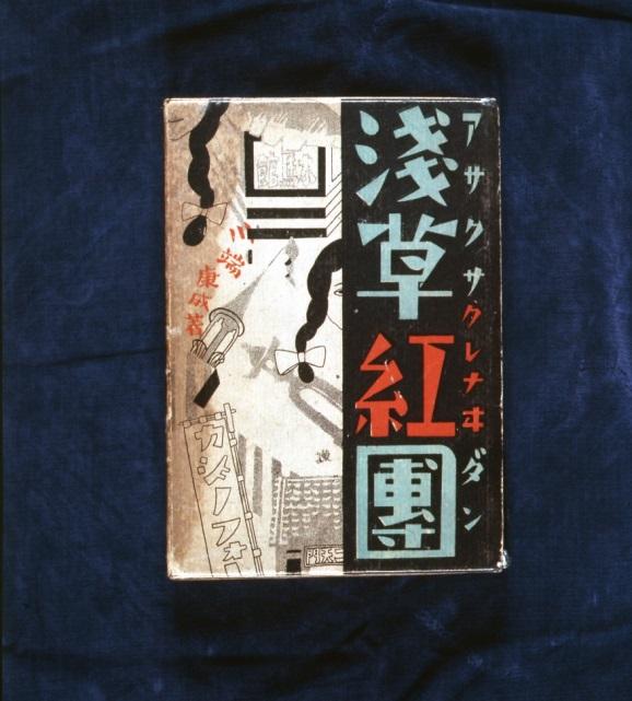 the scarlet gang of asakusa by yasunari kawabata essay The scarlet gang of asakusa (浅草紅團 asakusa kurenaidan) is a novel by the japanese author yasunari kawabata it was originally serialized in a newspaper before eventually being compiled into a novel in 1930.