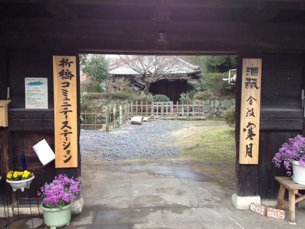 石碑を設置した金波寒月・折橋コミュニティステーション(常陸太田市里美地区)