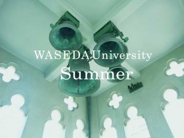 waseda4seasons_summer_eyecatch