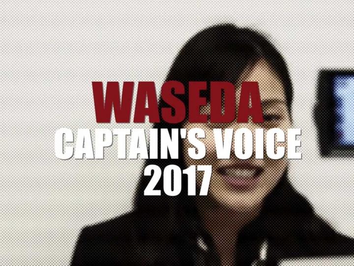 captains_voice_2017_eyecatch2