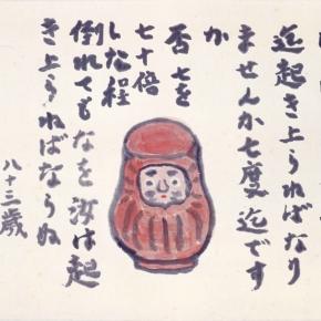 shiyoshiyo.jpg