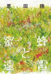第156回直木三十五賞、第14回本屋大賞を受賞した著作『蜜蜂と遠雷』。直木賞とのダブル受賞、本屋大賞の二度目の受賞はいずれも史上初。