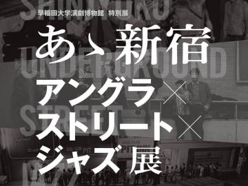 shinjuku_daigaku_850-638.jpg