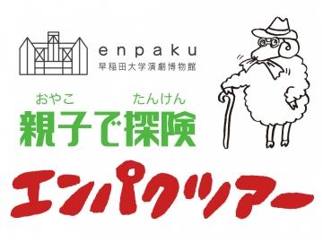 oyako_enpk_tour_1040.jpg