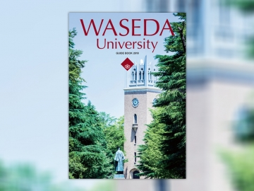 waseda_admission_guide_2018_eyecatch