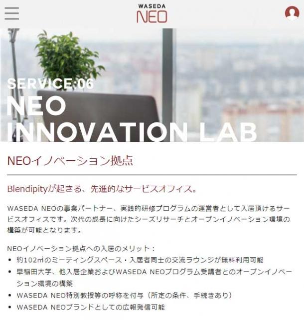 WASEDA_NEO_webpage3