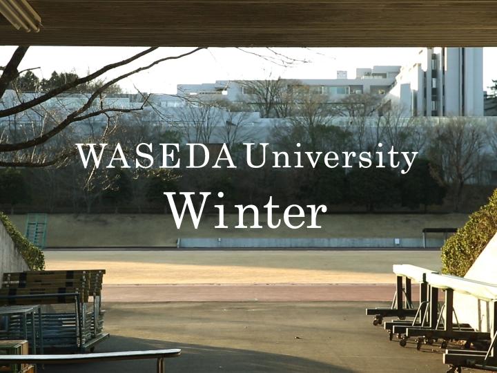 waseda_winter.サムネイル用