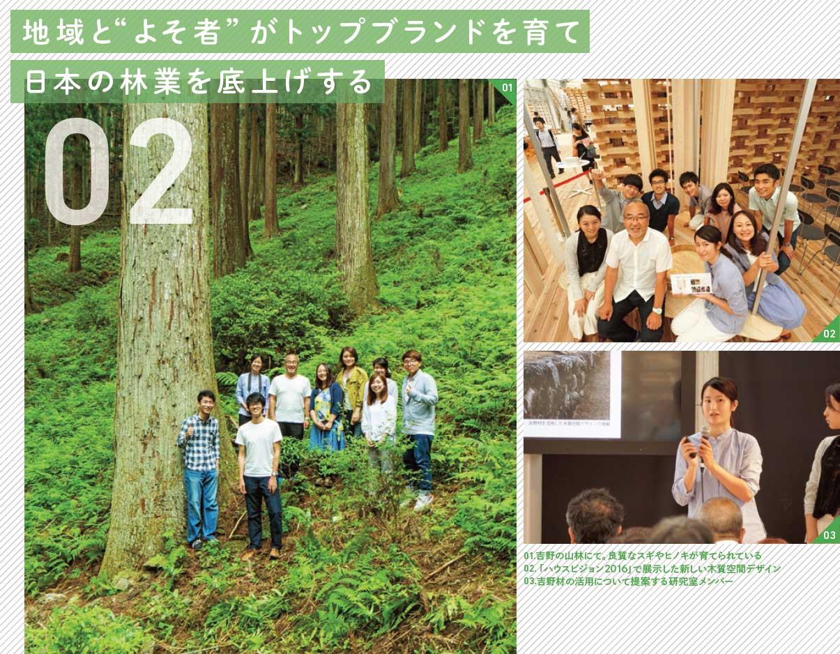 """02 地域と"""" よそ者""""がトップブランドを育て、日本の林業を底上げする"""