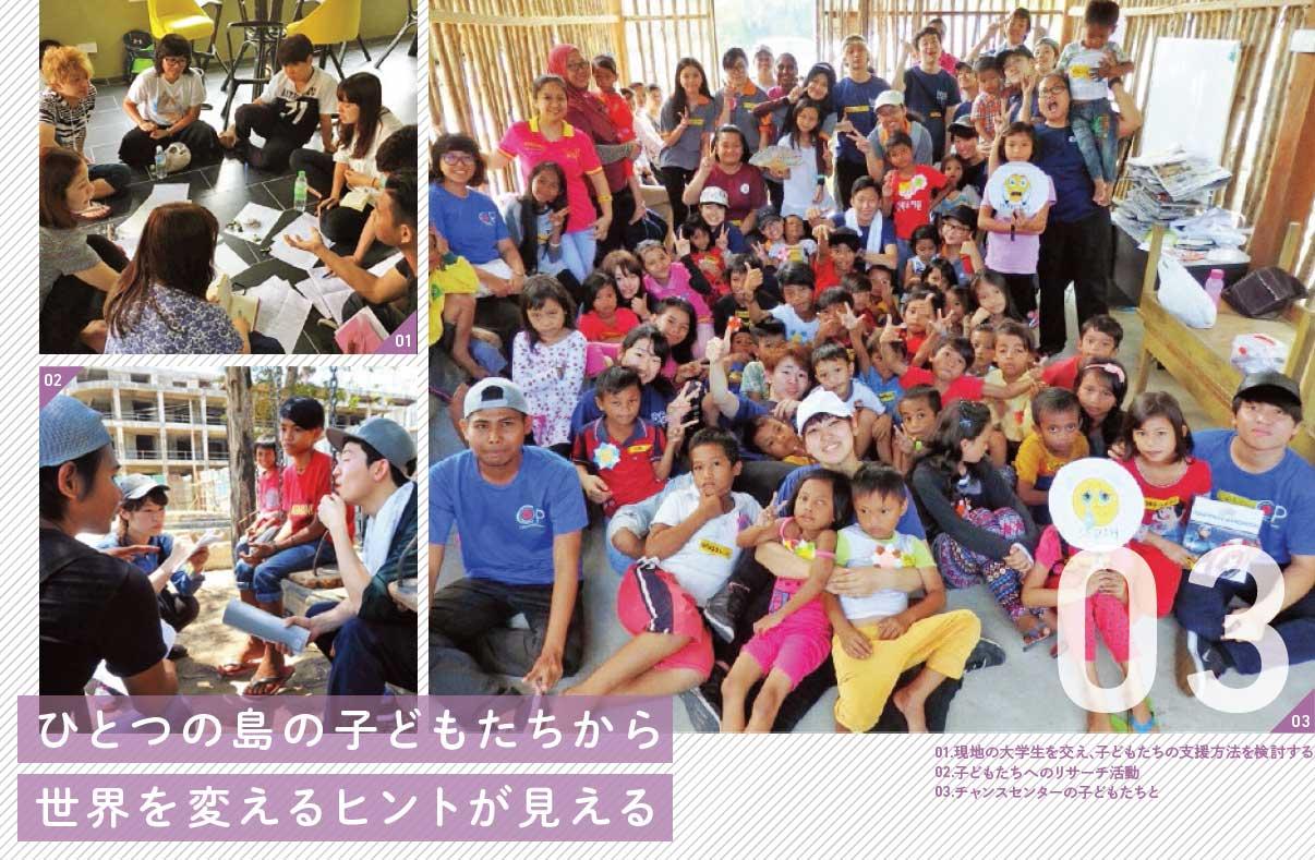 03 ひとつの島の子どもたちから、世界を変えるヒントが見える
