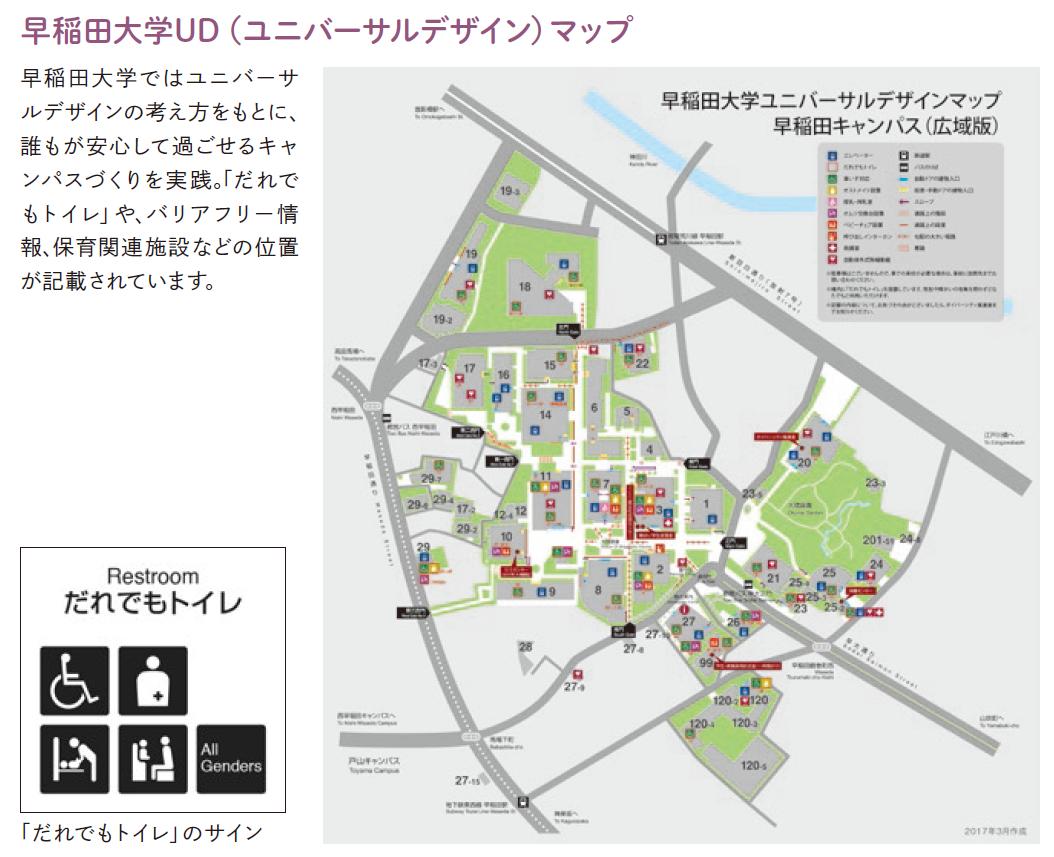早稲田大学UD(ユニバーサルデザイン)マップ