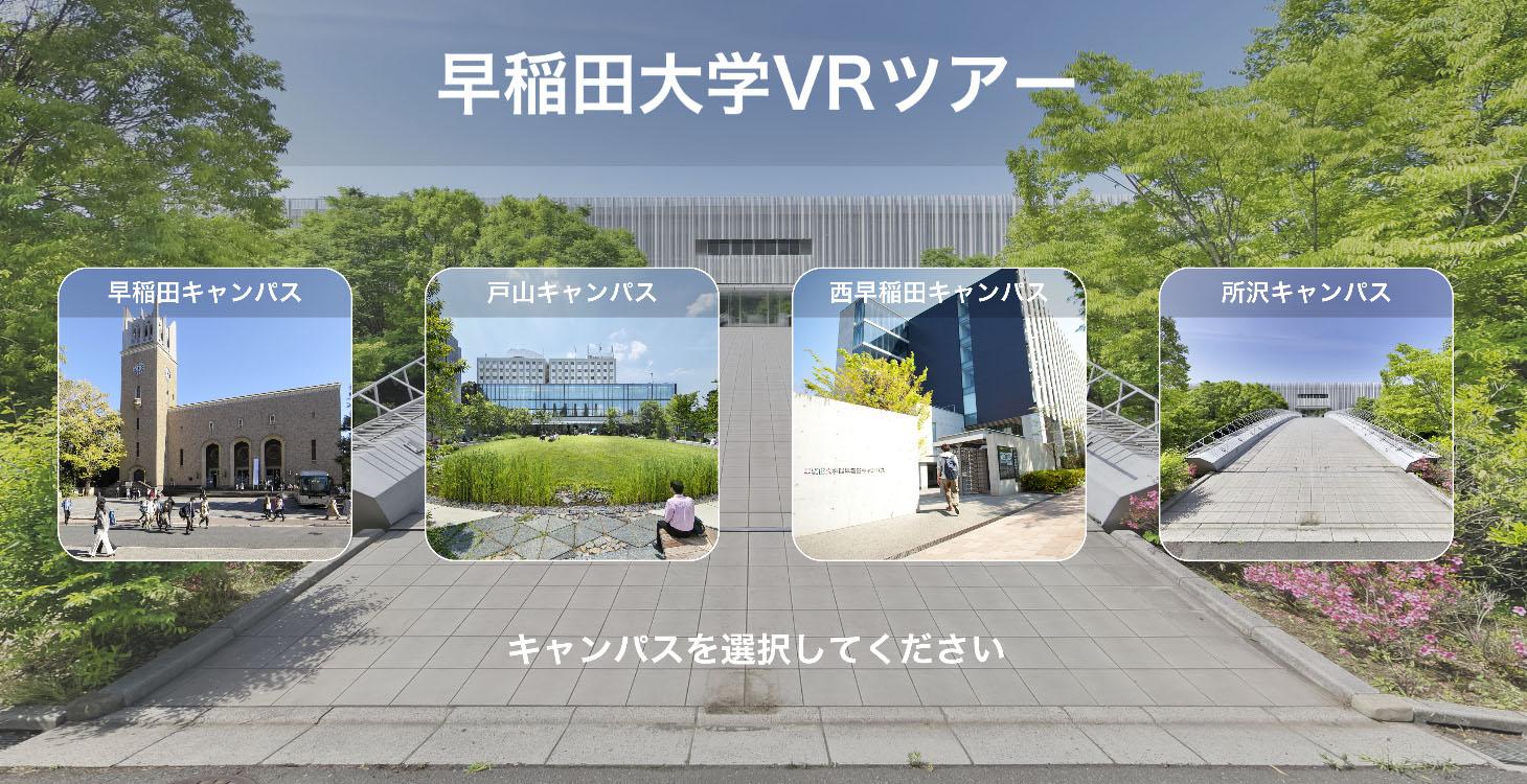 大学 早稲田