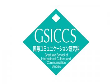 Graduate School of International Culture and Communication Studies