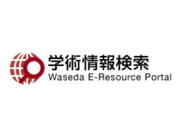 Waseda E-Resource Portal