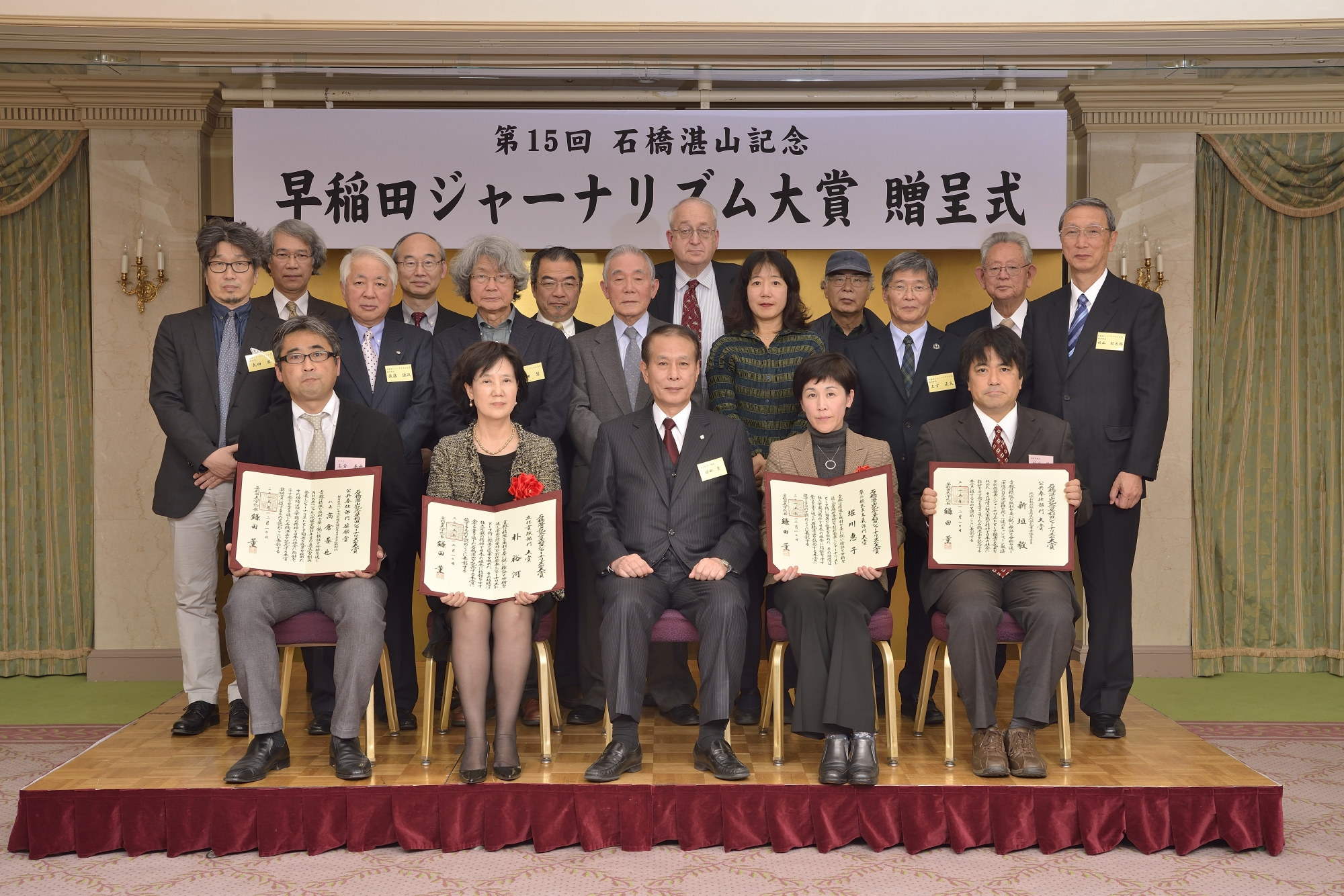 Four recipients honored for journalistic acheivements at 2015 Waseda Journalism Award ceremony