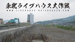 Tohoku Live House Daisakusen (w/ English subtitles) & Director/Staff/Artist Talk and Live Performance (July 11)
