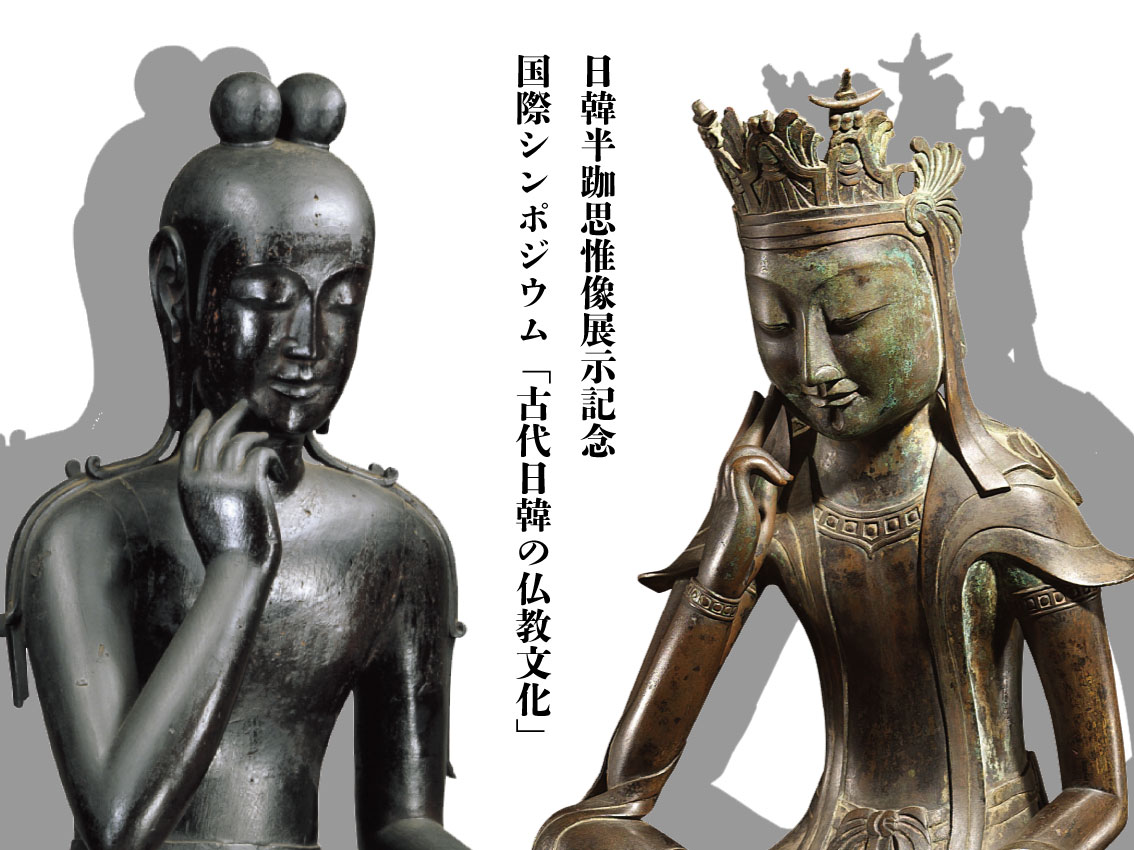 Exhibition on pensive Buddhas from Japan and Korea