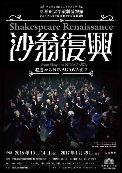 Shakespeare Renaissance – from Shoyo to NINAGAWA