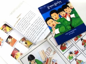 Dzongkha textbooks for elementary school children