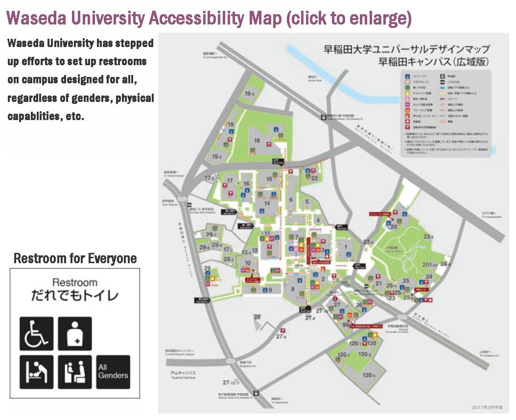 Waseda University Accessibility Map (English)