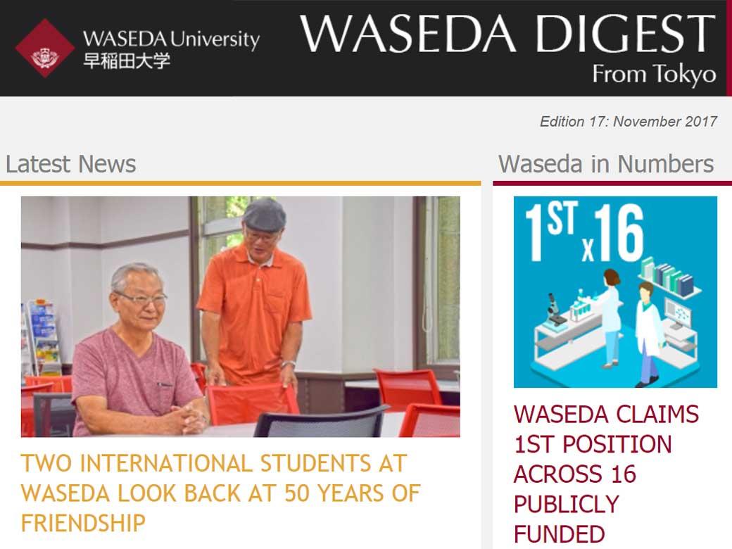 WASEDA DIGEST Edition 17: November 2017