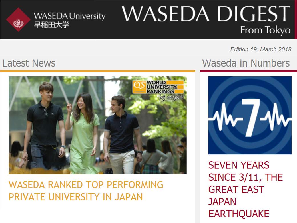 WASEDA DIGEST Edition 19: March 2018