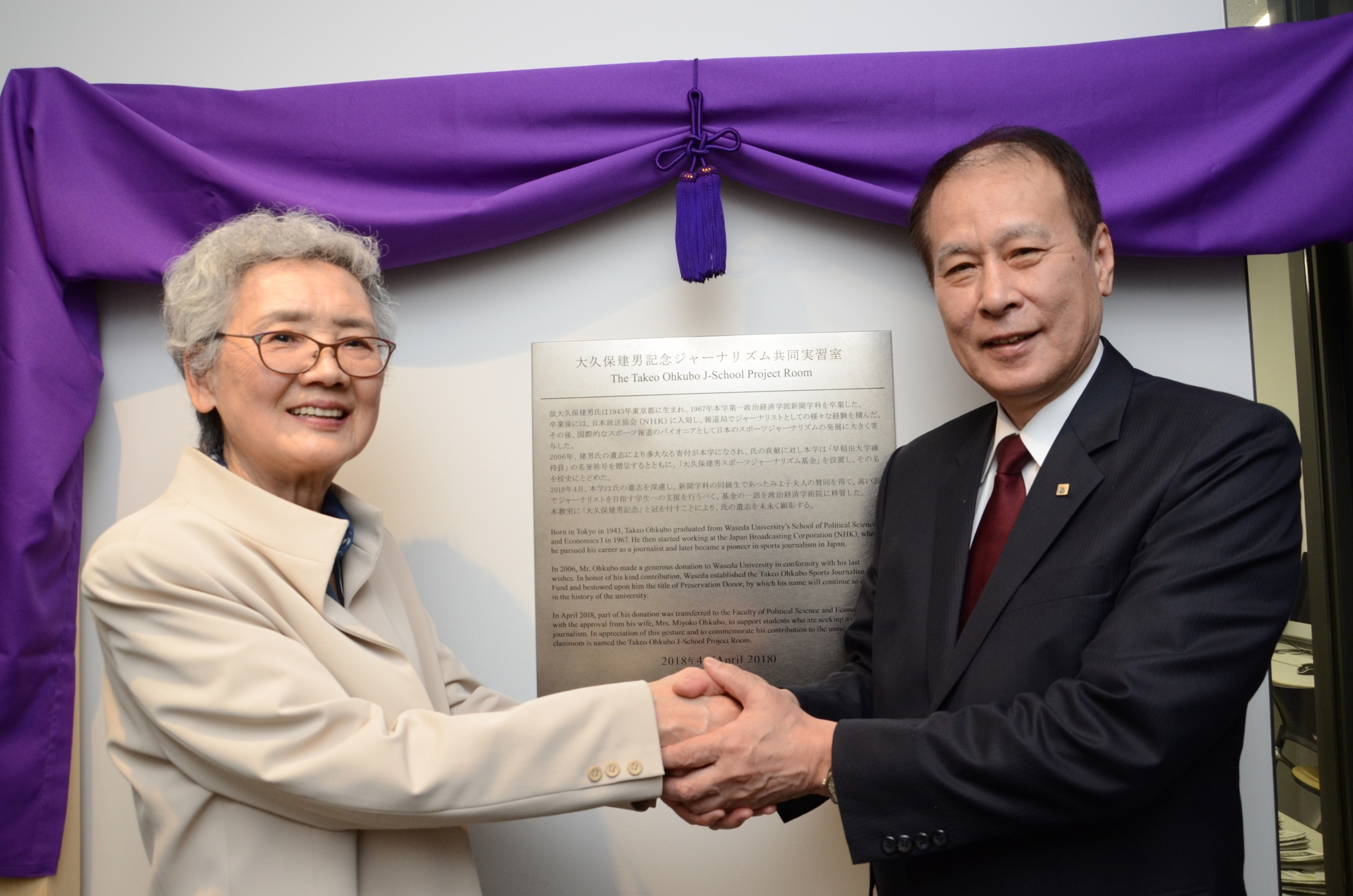 Unveiling ceremony of the Takeo Ohkubo J-School Project Room